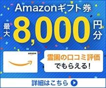 13,000円プレゼントキャンペーン実施中!