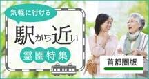 駅近・アクセス至便な霊園特集