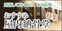 おすすめ屋内納骨堂特集
