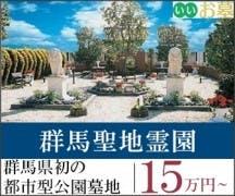 群馬聖地霊園