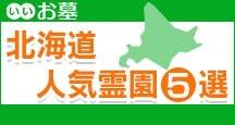 【いいお墓】北海道の人気霊園5選!