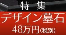 「鎌倉墓石」デザイン墓石の低価格化を実現