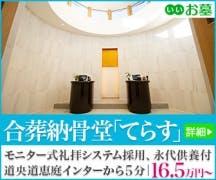 合葬納骨堂「てらす」(北海道・納骨堂)