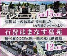 石狩はまなす墓苑(北海道)