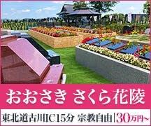 おおさき さくら花陵(宮城県)