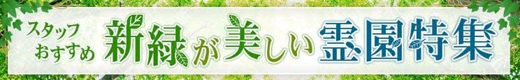 新緑が美しい霊園特集