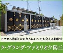 大阪府トップバナー(ラ・グランダ・ファミリオ夕陽丘)