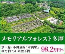 東京都サイドバナー(メモリアルフォレスト多摩【一般墓】)