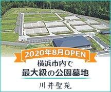 新規開園 川井聖苑