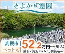 そよかぜ霊園(大阪府)