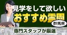 いいお墓 専門スタッフも太鼓判!群馬県で見学をして欲しい霊園Pickup!!