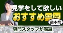 いいお墓 専門スタッフも太鼓判!熊本県で見学をして欲しい霊園Pickup!!
