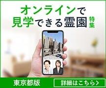 オンライン見学可能霊園【東京都版】
