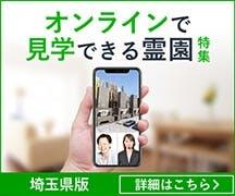 オンライン見学可能霊園【埼玉県版】
