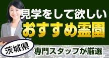 いいお墓 専門スタッフも太鼓判!茨城県で見学をして欲しい霊園Pickup!!