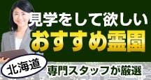 いいお墓 専門スタッフも太鼓判!北海道で見学をして欲しい霊園Pickup!!