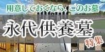 関西地方版 永代供養墓特集