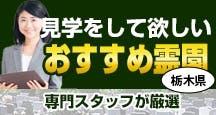 いいお墓専門スタッフも太鼓判!栃木県で見学をして欲しい霊園Pickup!!
