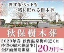 宮城県トップバナー(秋保樹木葬)