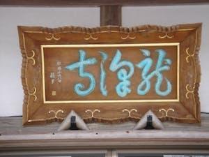 龍澤寺の画像