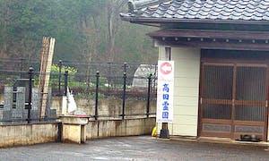 高田霊園の画像