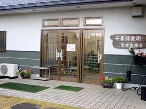 千葉緑霊園の画像