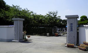 平成霊園の画像