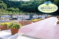 湘南メモリアルガーデンの画像
