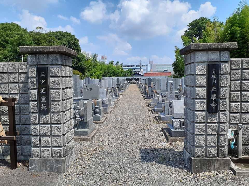 正眼寺三ツ渕霊園
