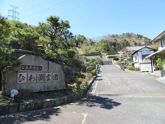 びわ湖霊園