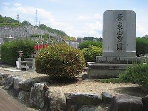 原・東山霊園の画像