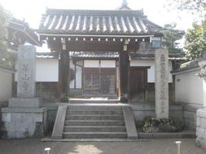 華山寺の画像