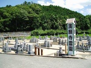 満願寺霊園の画像