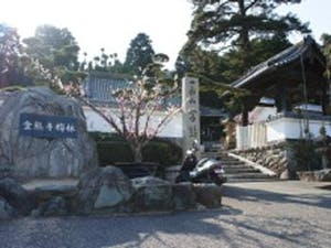 金熊寺霊園の画像