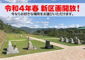 神戸山田霊苑の画像