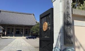 浄土真宗東本願寺派 本山 東本願寺の画像
