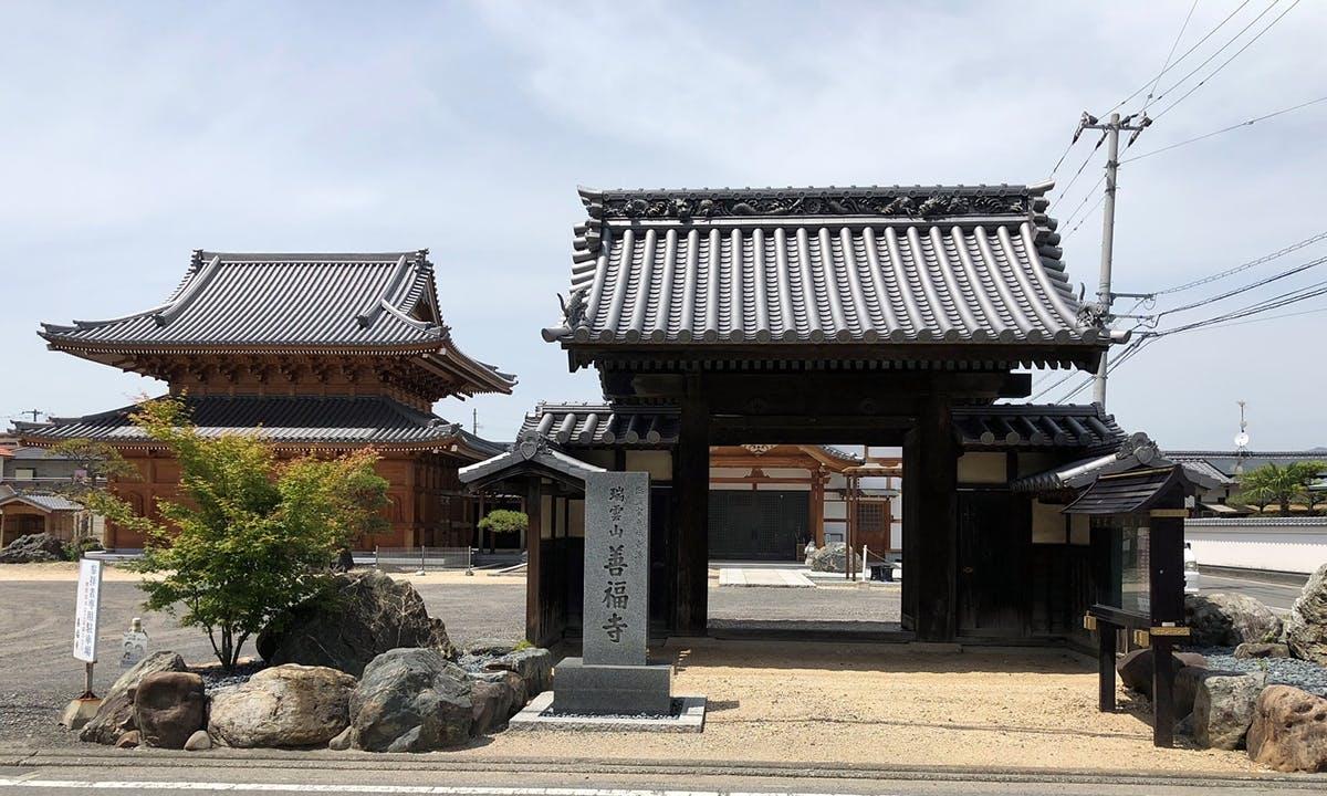 善福寺(森松町)