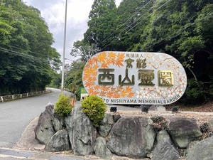 京都西山霊園の画像
