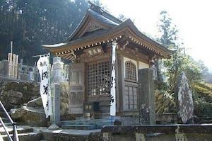 鎖雲寺 はこねの杜浄苑の画像