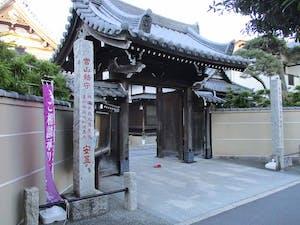 宗清寺の画像