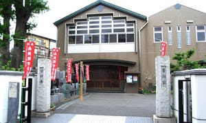 宗興寺 神奈川霊苑の画像