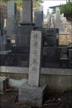 八事林泉寺墓地