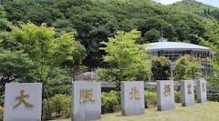 大阪北摂霊園の画像