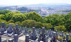高槻市公園墓地の画像