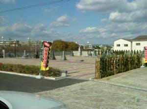 京都南霊苑の画像
