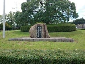 宝塚市営 長尾山霊園の画像