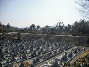 相生市営 相生墓園の画像