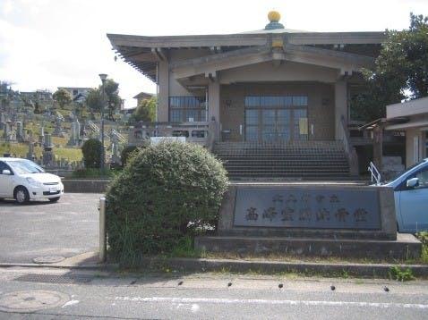 北九州市立 高峰霊園