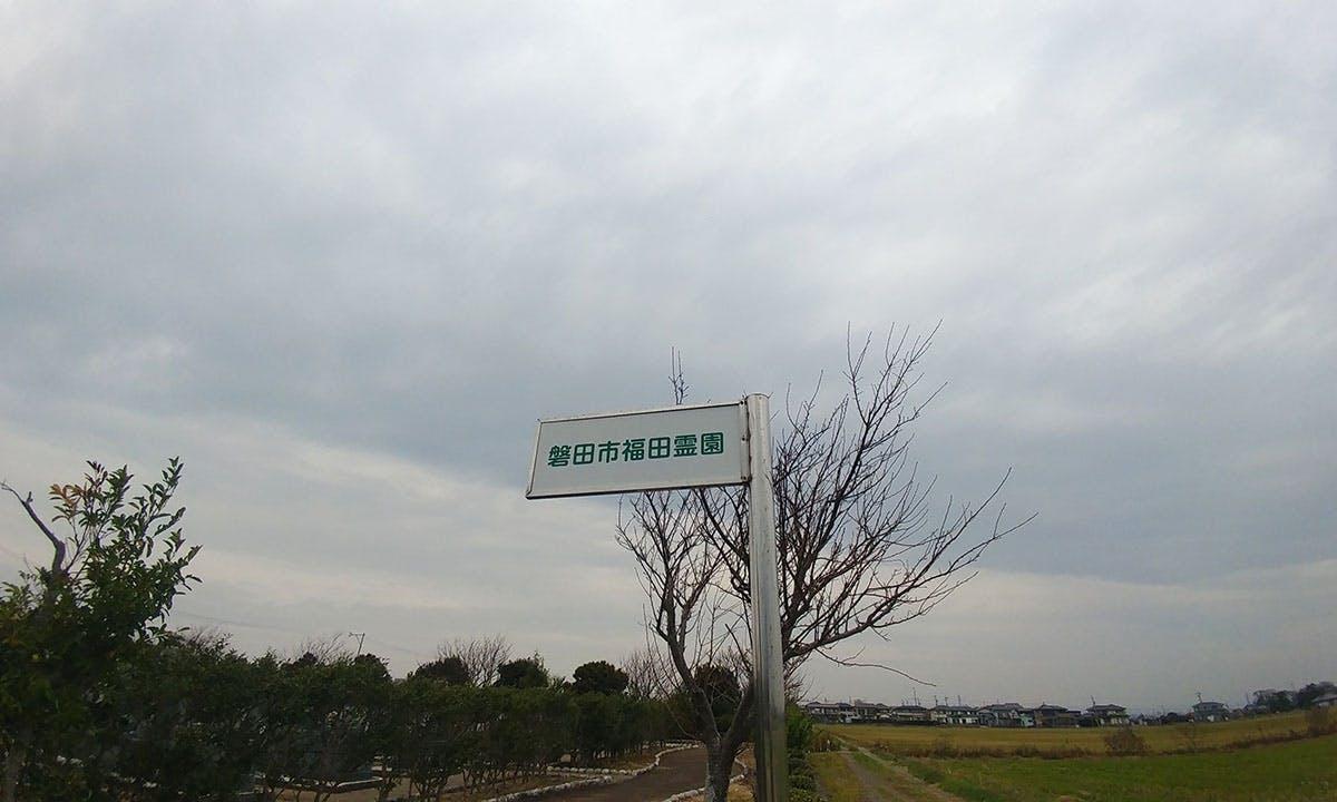 磐田市福田霊園