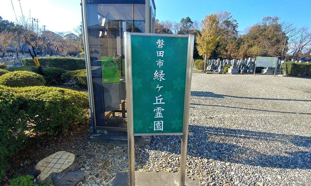磐田市緑ケ丘霊園